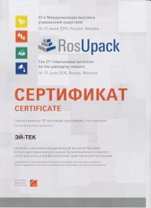 Сертификат Росупак